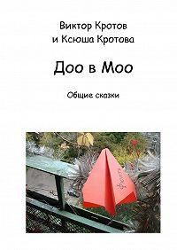 Виктор Кротов, Ксюша Кротова - Доо в Моо. Общие сказки