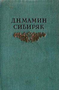 Дмитрий Мамин-Сибиряк - Дорогие гости