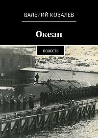 Валерий Ковалев - Океан