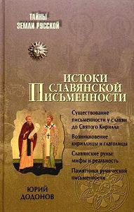 Юрий Додонов -Истоки славянской письменности