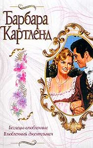 Барбара Картленд - Влюбленный джентльмен