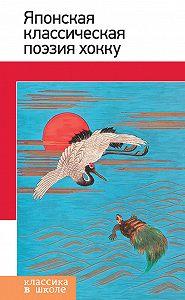 Сборник стихов - Японская классическая поэзия хокку