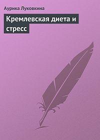 Аурика Луковкина -Кремлевская диета и стресс