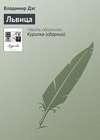 Владимир Дэс -Львица