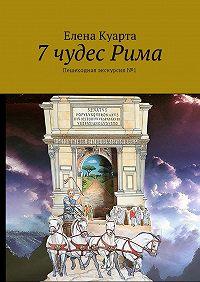 Елена Куарта -7чудесРима. Пешеходная экскурсия№1
