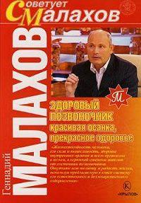 Геннадий Петрович Малахов -Здоровый позвоночник – красивая осанка, прекрасное здоровье