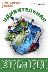 Илья Абрамович Леенсон -Удивительная химия