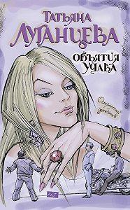 Татьяна Луганцева - Объятия удава