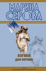 Марина Серова -Богиня для интима