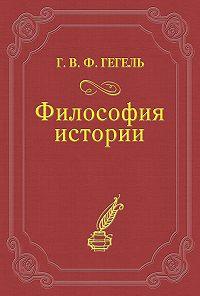 Георг Гегель - Философия истории