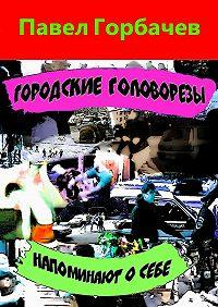 Павел Горбачев - Городские головорезы напоминают о себе