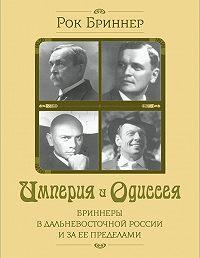 Рок Бриннер -Империя и одиссея. Бриннеры в Дальневосточной России и за ее пределами