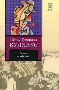Пелам Вудхаус - Левша на обе ноги (сборник)