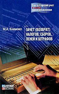 М. А. Климова -Зачет (возврат) налогов, сборов, пеней и штрафов