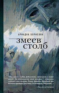Ариадна Валентиновна Борисова -Змеев столб