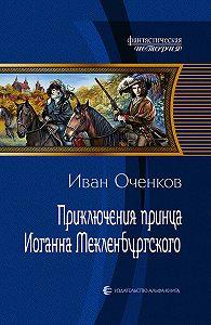 Иван Валерьевич Оченков -Приключения принца Иоганна Мекленбургского