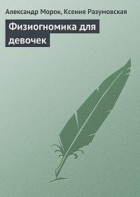 Ксения Разумовская -Физиогномика для девочек