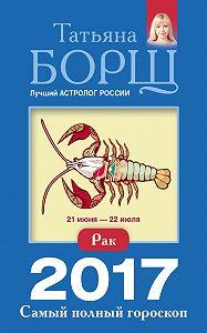 Татьяна Борщ - Рак. Самый полный гороскоп на 2017 год