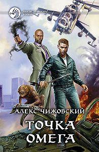 Алексей Чижовский -Точка Омега
