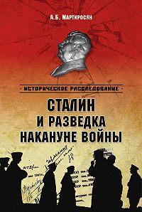 Арсен Мартиросян -Сталин и разведка накануне войны