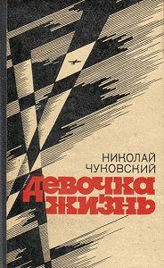 Николай Чуковский - Цвела земляника