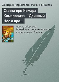 Дмитрий Мамин-Сибиряк -Сказка про Комара Комаровича – Длинный Нос и про Мохнатого Мишу – Короткий Хвост