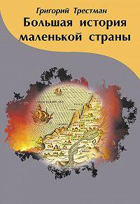 Григорий Трестман - Большая история маленькой страны