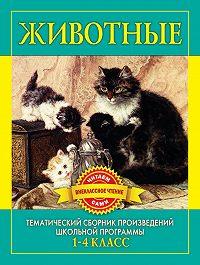С. Дмитренко -Животные. Произведения русских писателей о животных