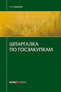 Руслан Назаров -Шпаргалка по госзакупкам
