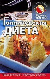 Д. Б. Абрамов -Голливудская диета