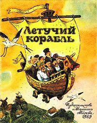 Эпосы, легенды и сказания -Летучий корабль