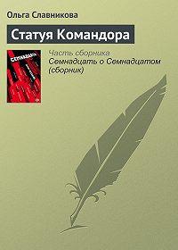 Ольга Славникова -Статуя Командора