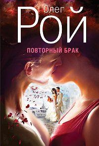 Олег Рой - Повторный брак