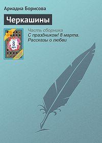 Ариадна Валентиновна Борисова -Черкашины
