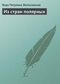 Вера Петровна Желиховская -Из стран полярных