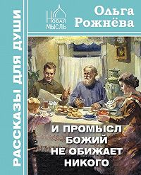 Ольга Рожнёва -И Промысл Божий не обижает никого
