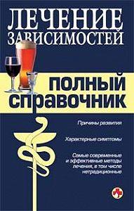 Коллектив Авторов -Справочник по лечению зависимостей