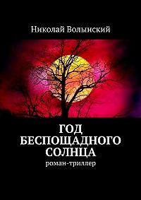 Николай Волынский - Год беспощадного солнца