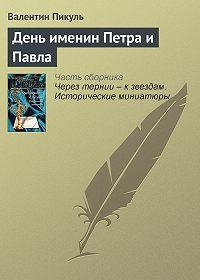 Валентин Пикуль -День именин Петра и Павла