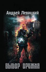 Андрей Левицкий -Выбор оружия