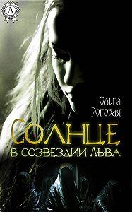 Ольга Роговая -Солнце в созвездии Льва