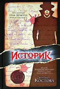 Элизабет Костова -Историк
