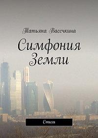 Татьяна Васечкина -Симфония Земли