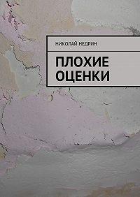 Николай Недрин -Плохие оценки