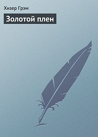 Хизер Грэм - Золотой плен