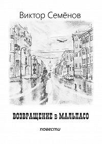Виктор Семенов -Возвращение в Мальпасо