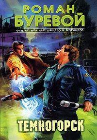Роман  Буревой - Темногорск