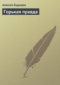 Алексей Будищев - Горькая правда