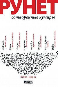 Юлия Идлис - Рунет: Сотворенные кумиры