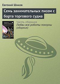 Евгений Шиков - Семь занимательных писем с борта торгового судна